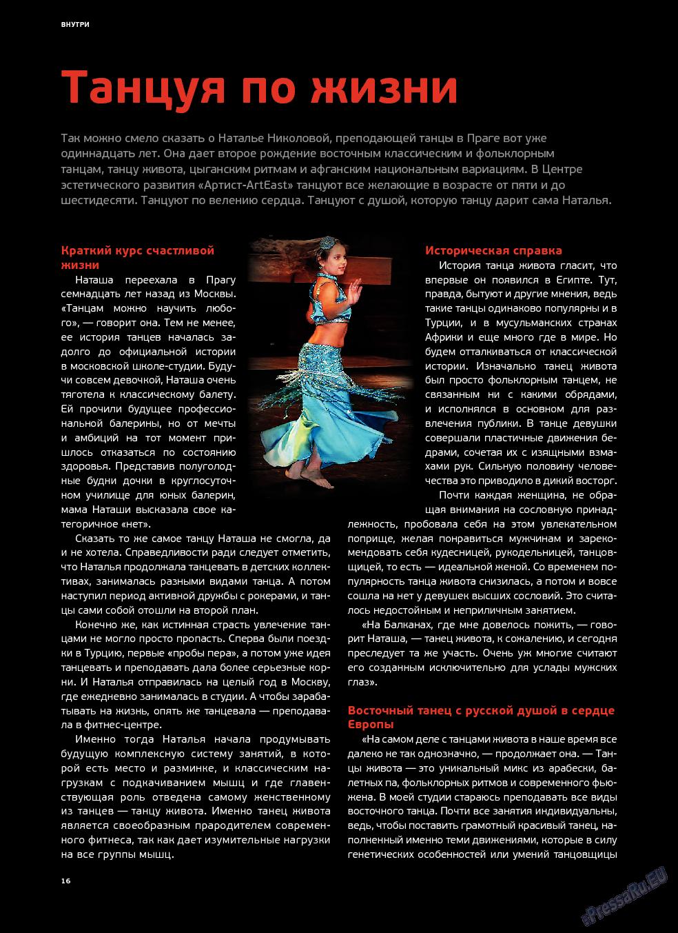 Артек (журнал). 2013 год, номер 3, стр. 18
