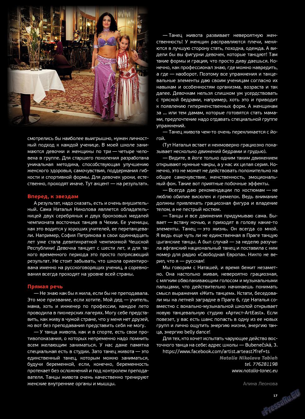 Артек (журнал). 2013 год, номер 3, стр. 19