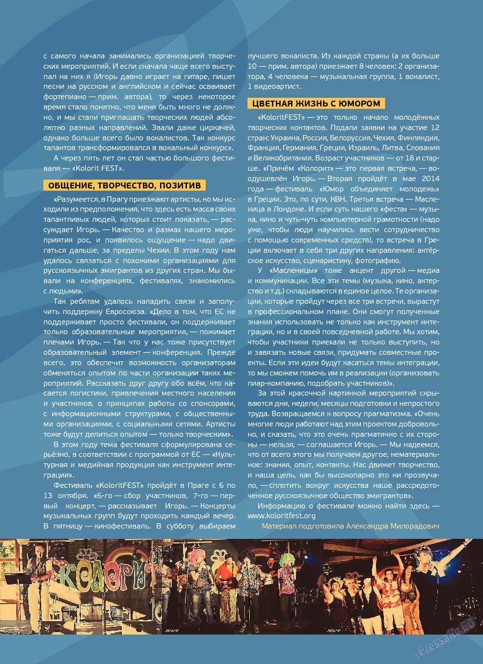 Артек (журнал). 2013 год, номер 3, стр. 21