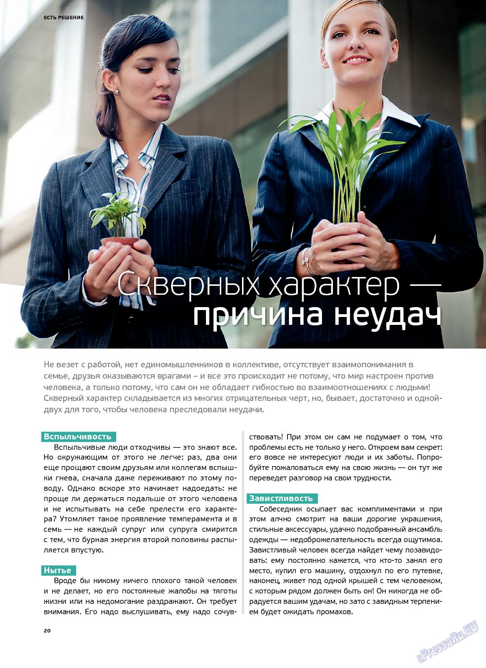 Артек (журнал). 2013 год, номер 3, стр. 22