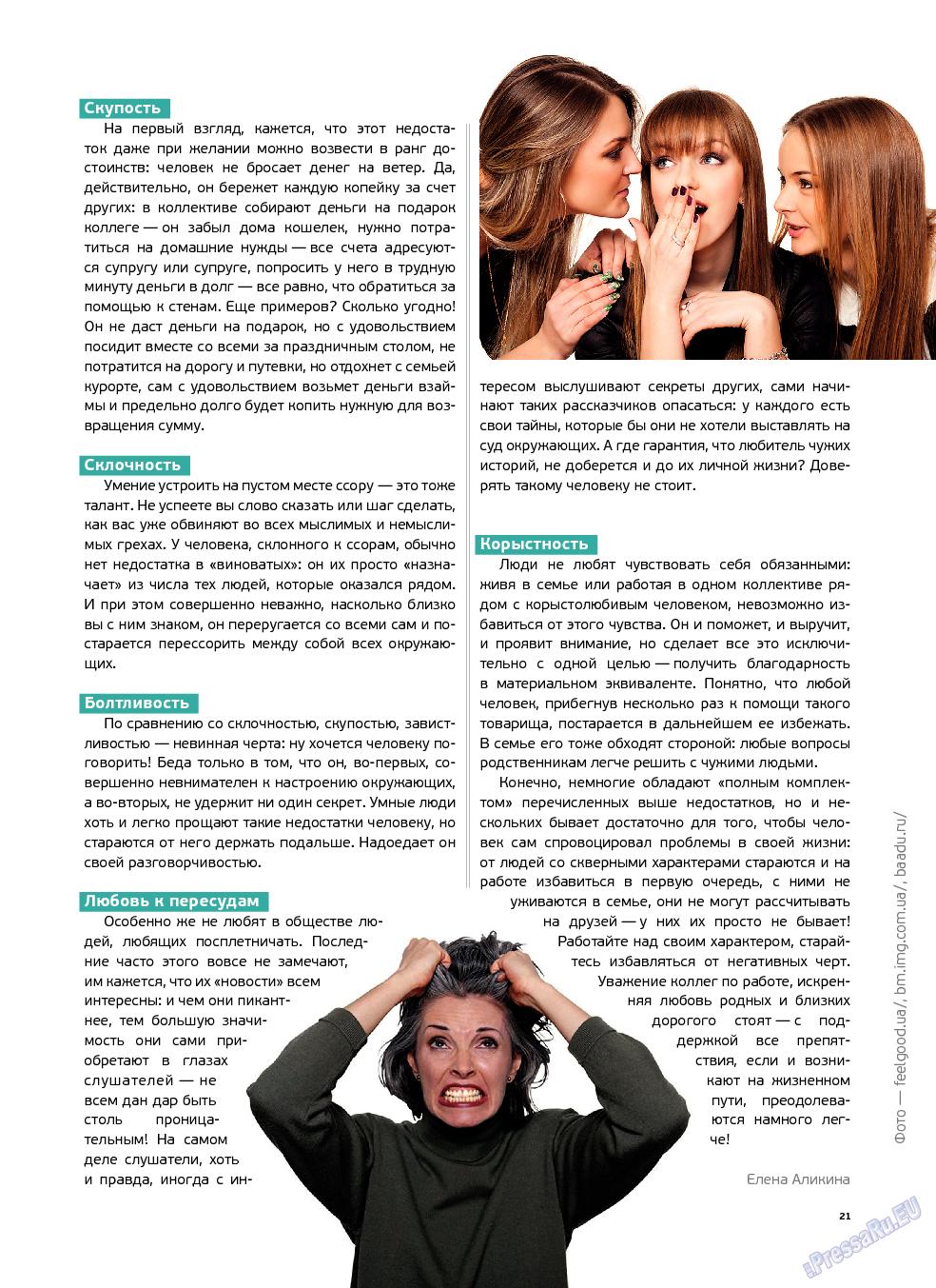 Артек (журнал). 2013 год, номер 3, стр. 23
