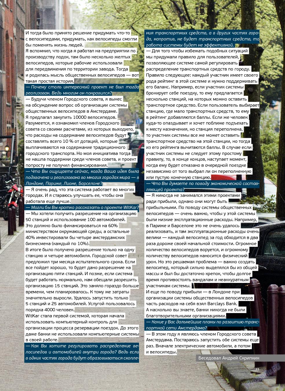 Артек (журнал). 2013 год, номер 3, стр. 25