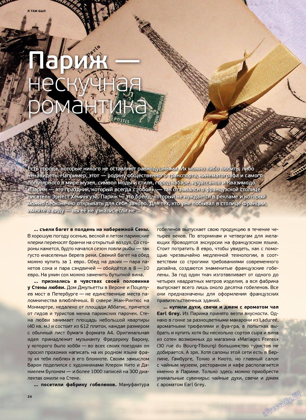 Артек (журнал). 2013 год, номер 3, стр. 26
