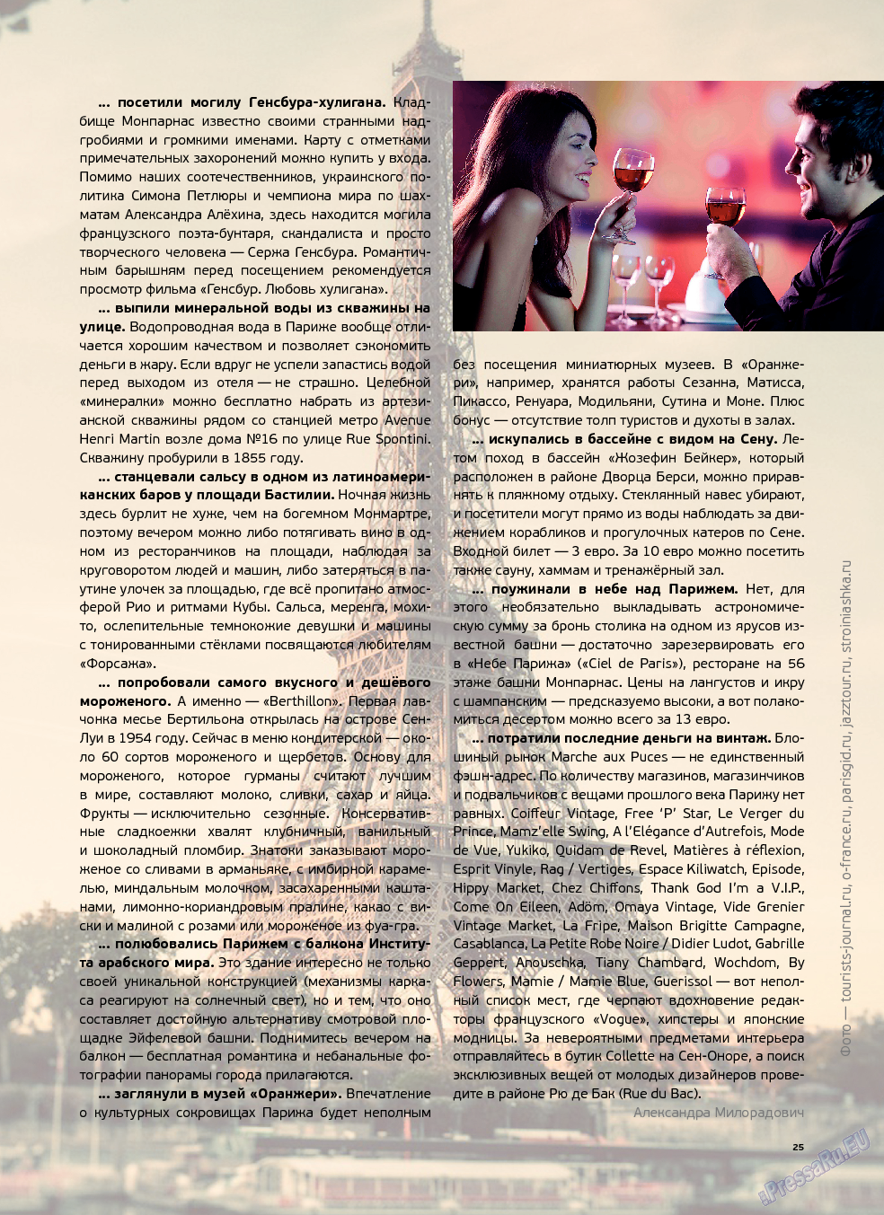 Артек (журнал). 2013 год, номер 3, стр. 27