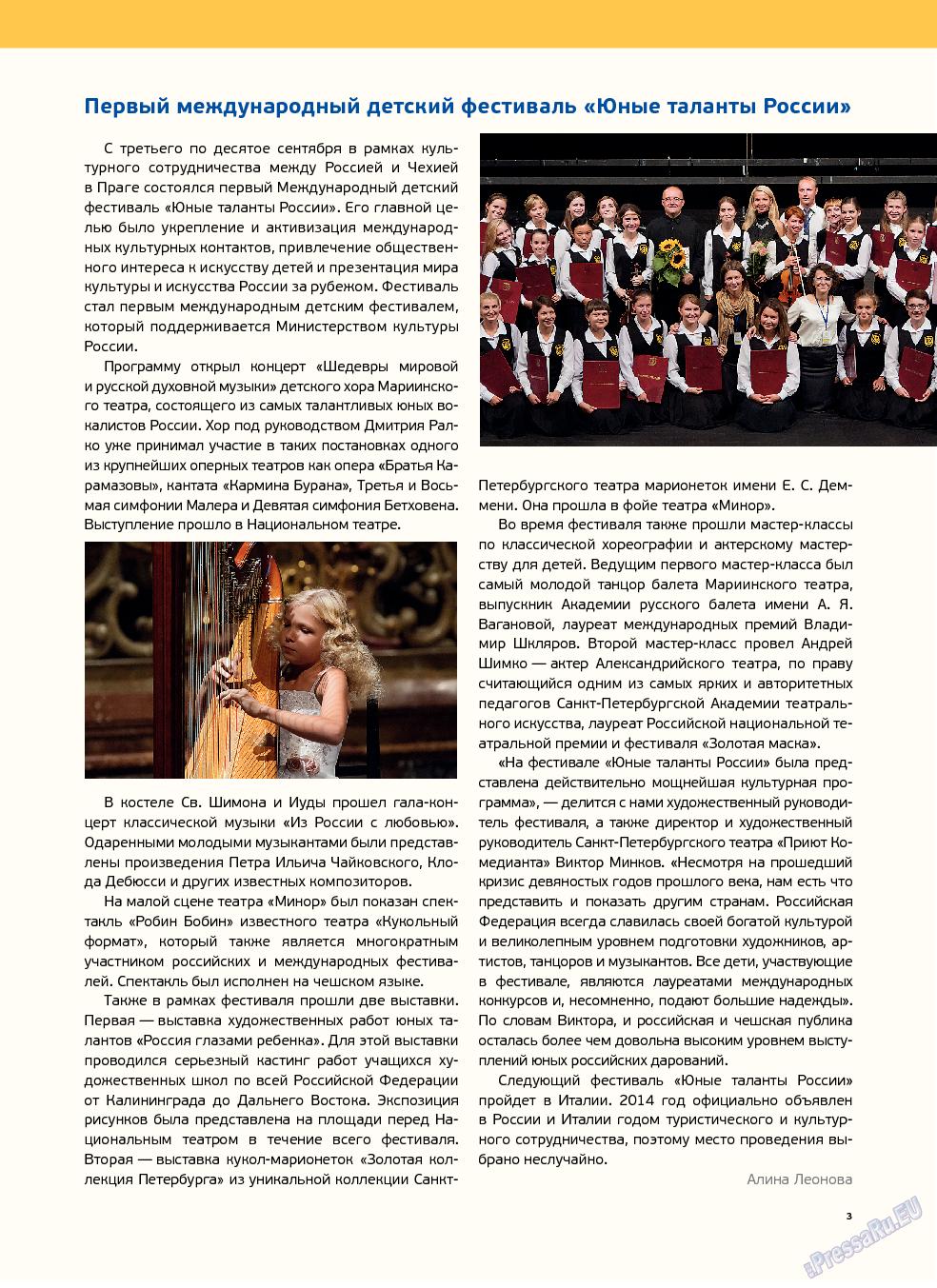 Артек (журнал). 2013 год, номер 3, стр. 5