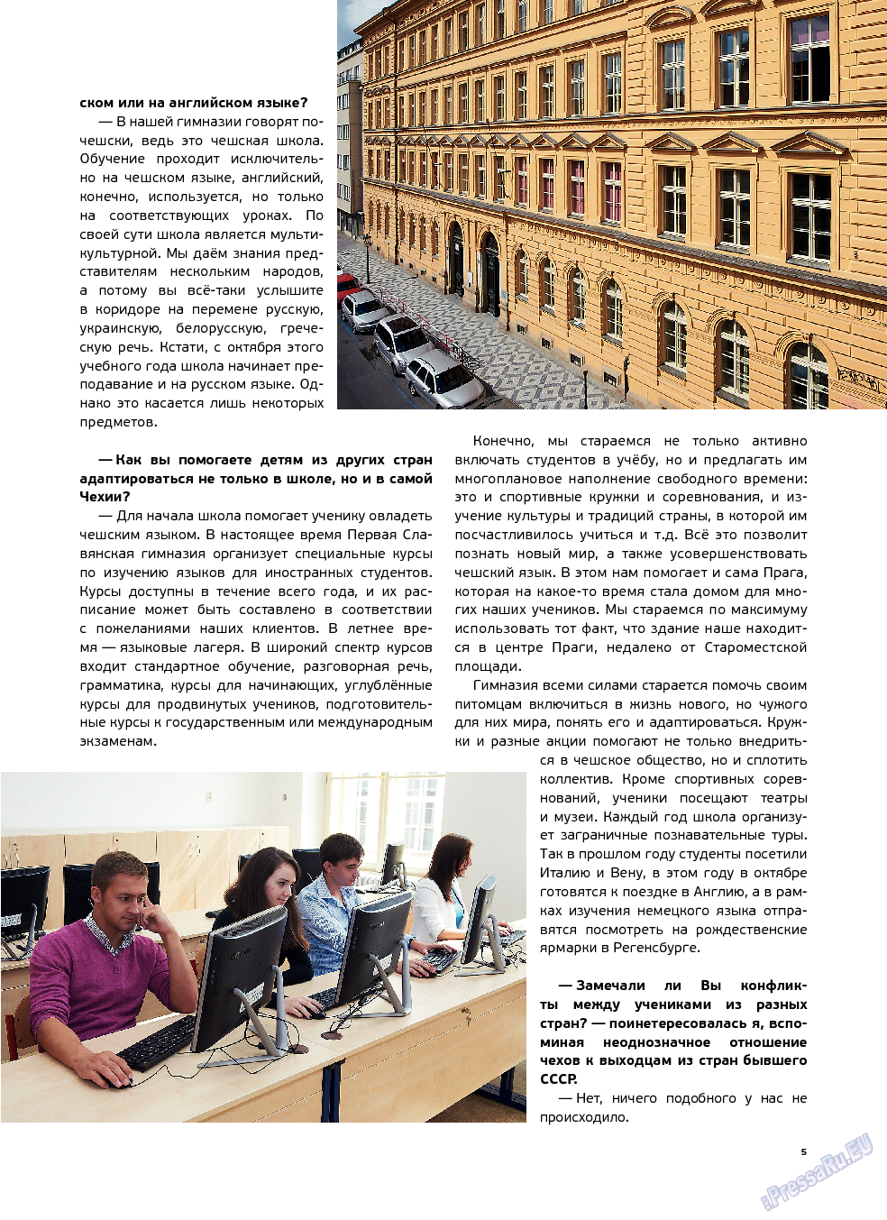 Артек (журнал). 2013 год, номер 3, стр. 7
