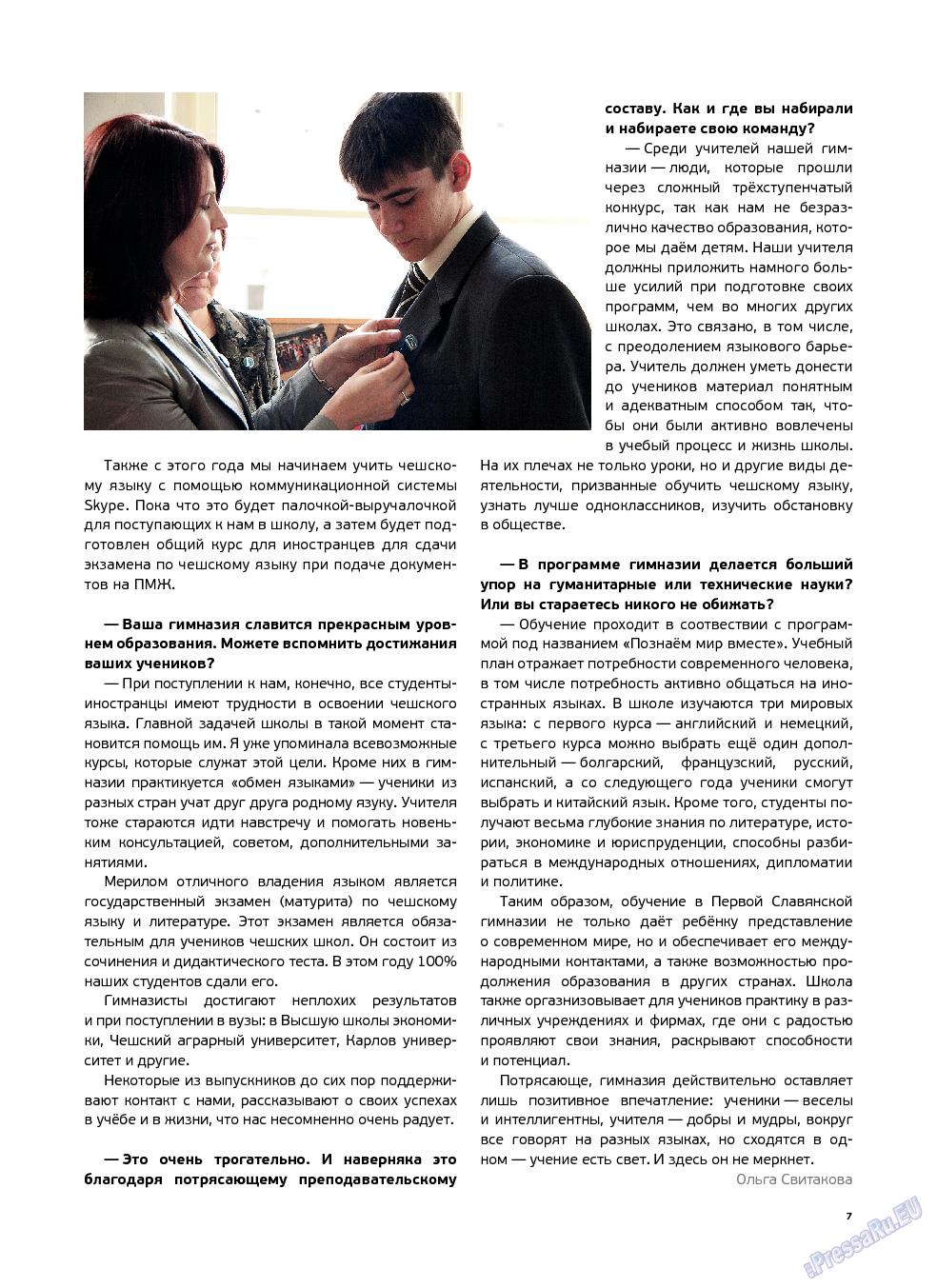 Артек (журнал). 2013 год, номер 3, стр. 9