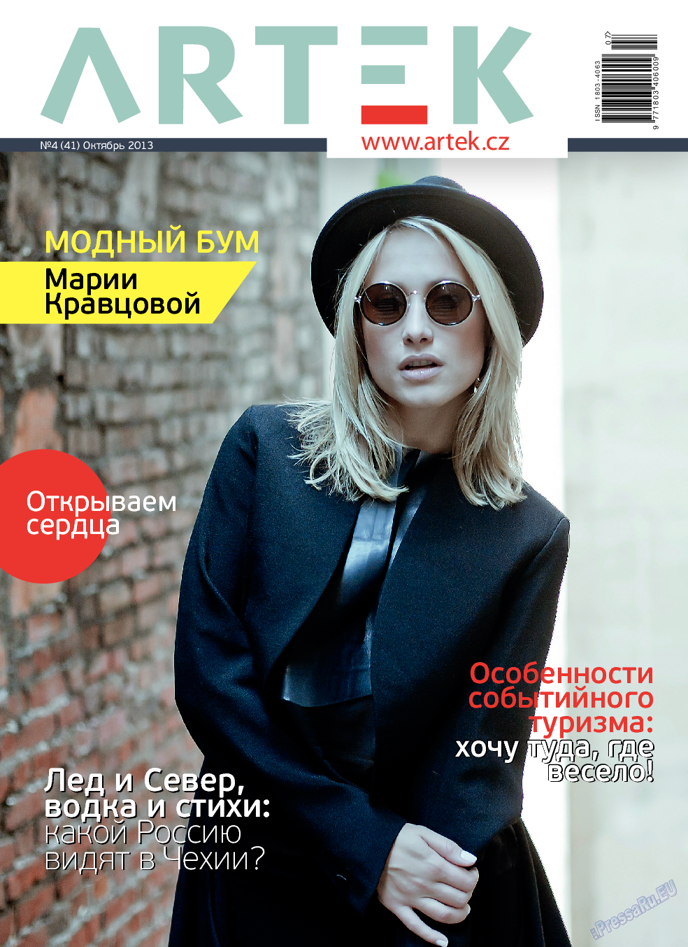 Артек (журнал). 2013 год, номер 4, стр. 1
