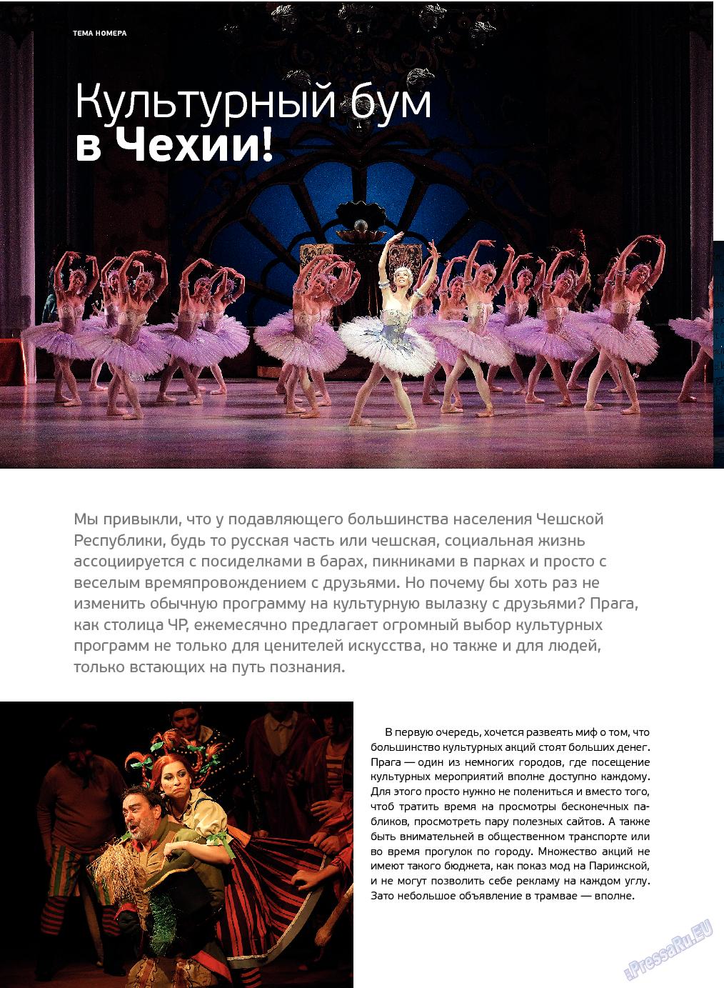 Артек (журнал). 2013 год, номер 4, стр. 10