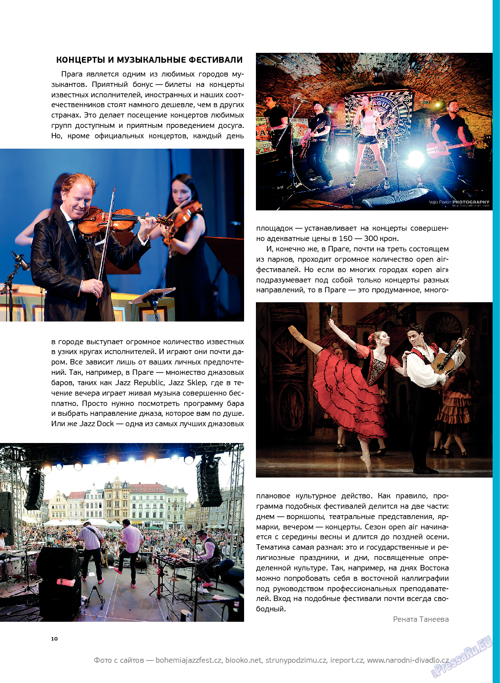 Артек (журнал). 2013 год, номер 4, стр. 12