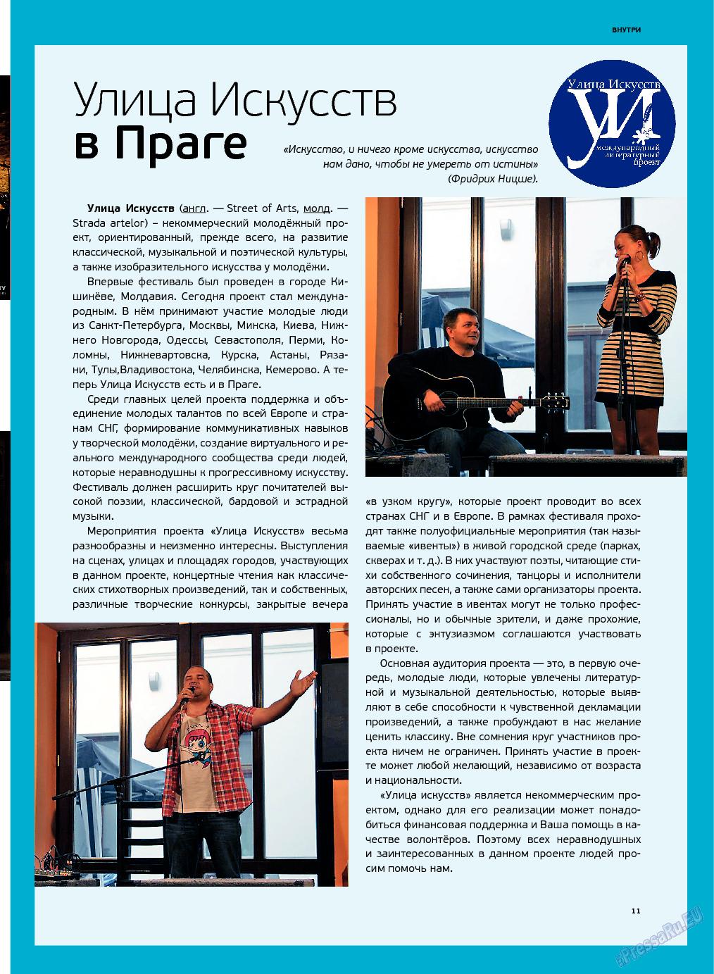 Артек (журнал). 2013 год, номер 4, стр. 13