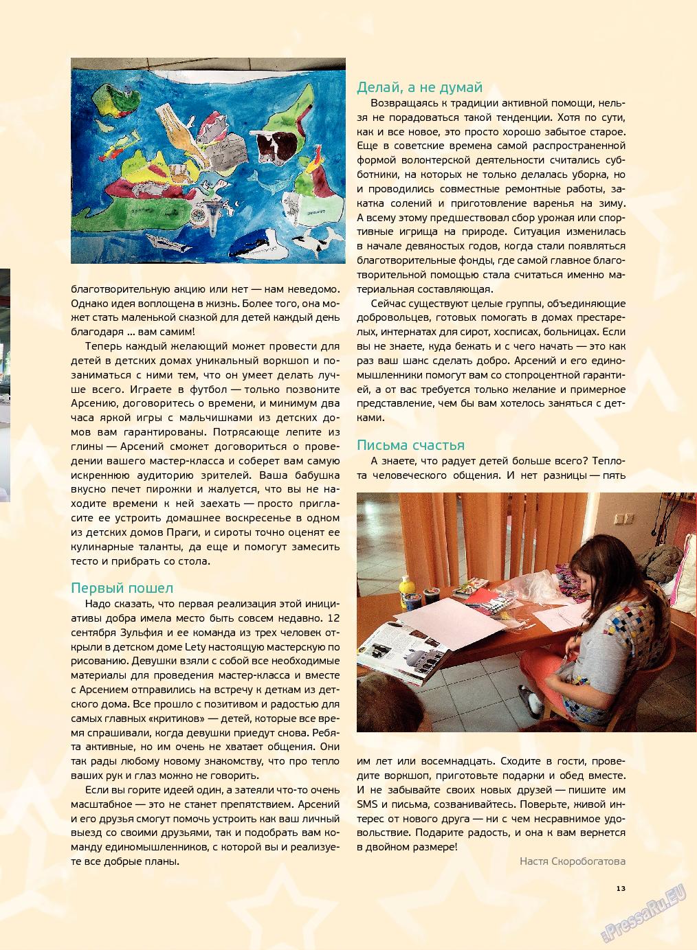 Артек (журнал). 2013 год, номер 4, стр. 15