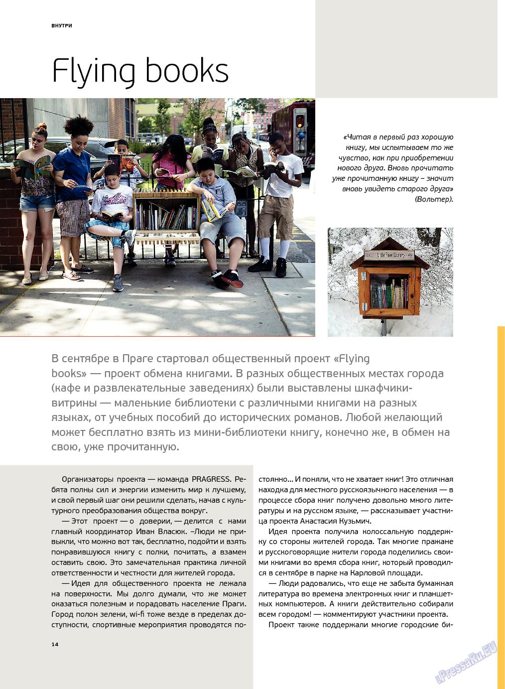 Артек (журнал). 2013 год, номер 4, стр. 16