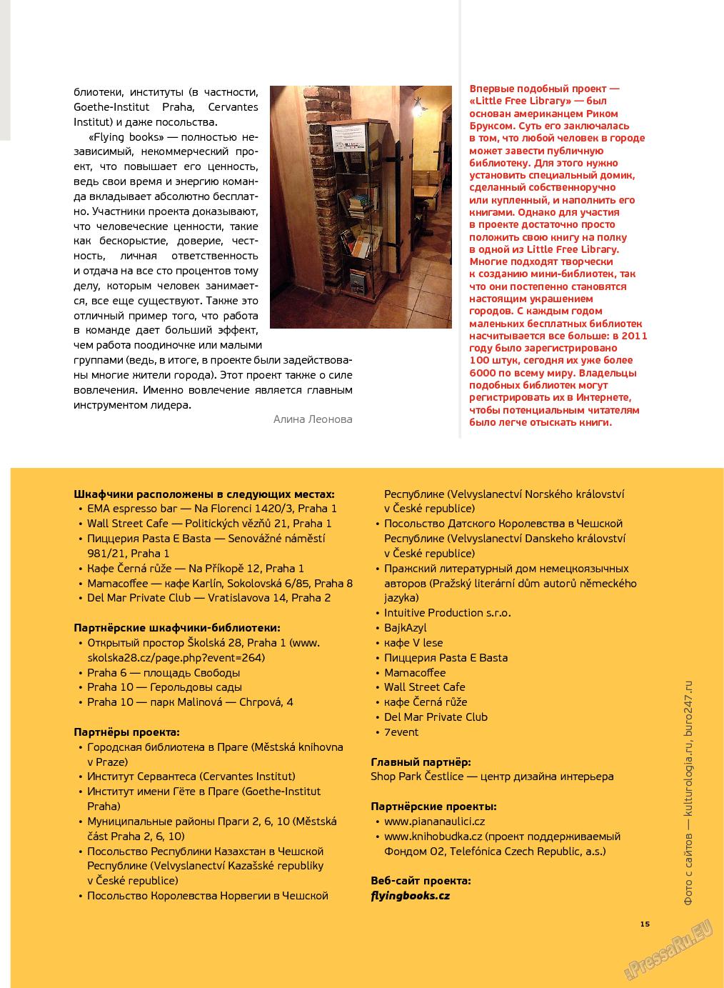 Артек (журнал). 2013 год, номер 4, стр. 17