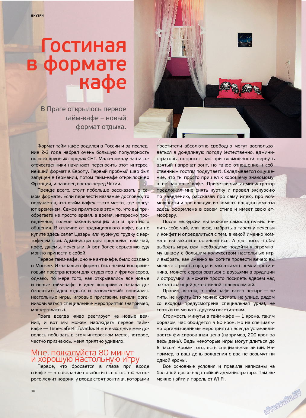Артек (журнал). 2013 год, номер 4, стр. 18
