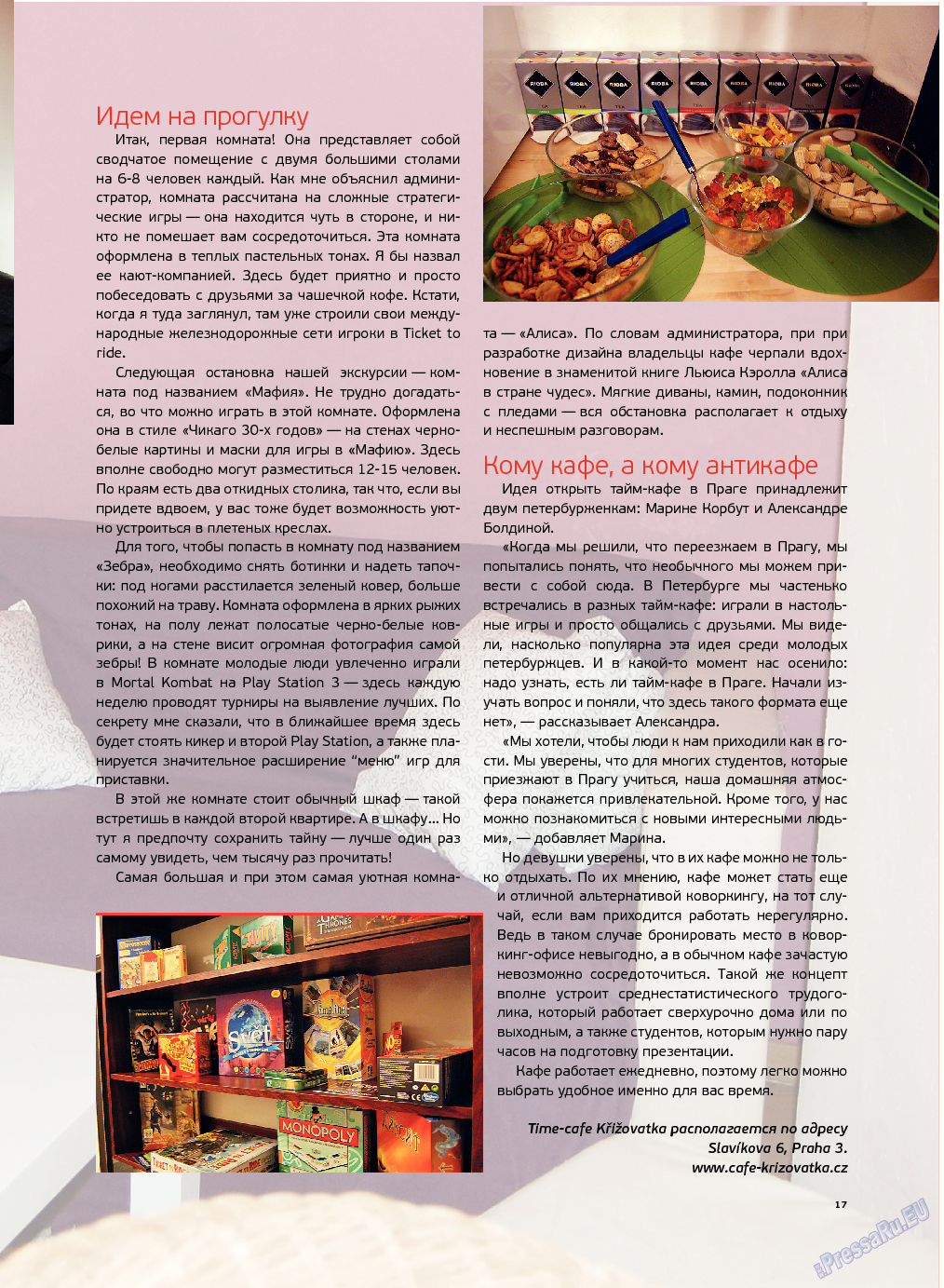 Артек (журнал). 2013 год, номер 4, стр. 19