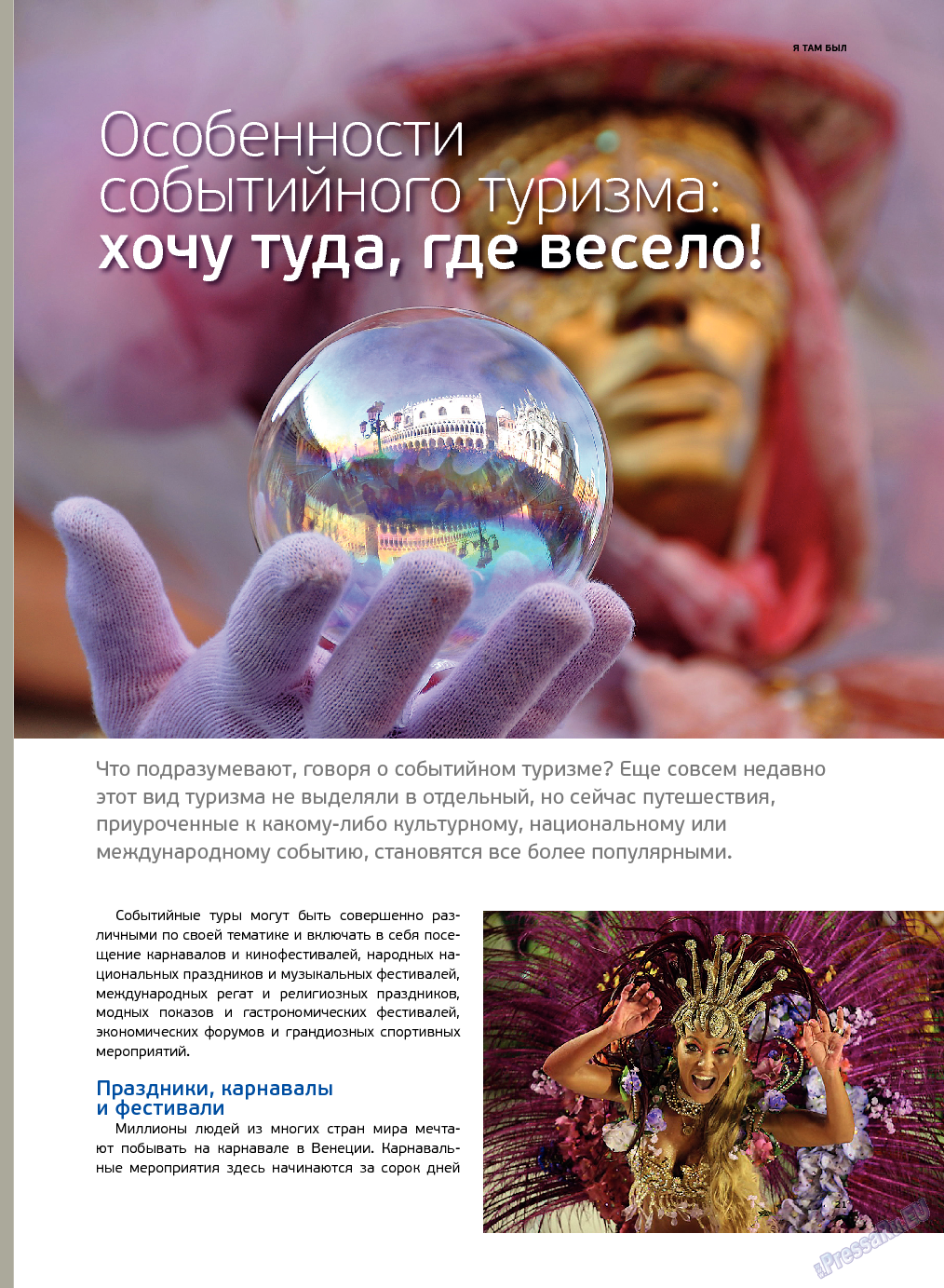 Артек (журнал). 2013 год, номер 4, стр. 23