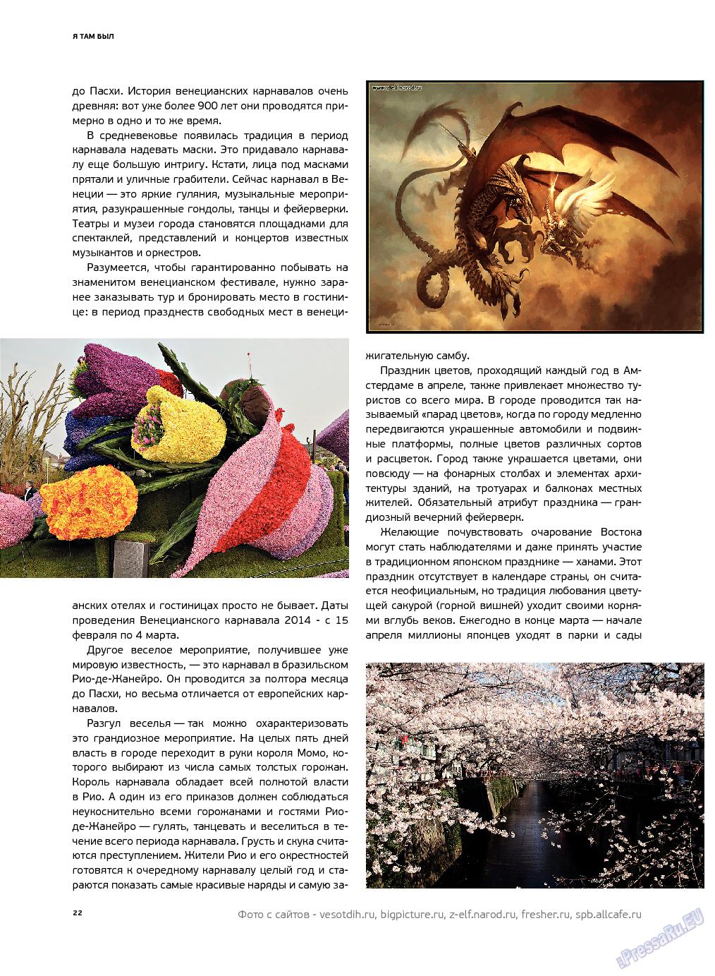 Артек (журнал). 2013 год, номер 4, стр. 24