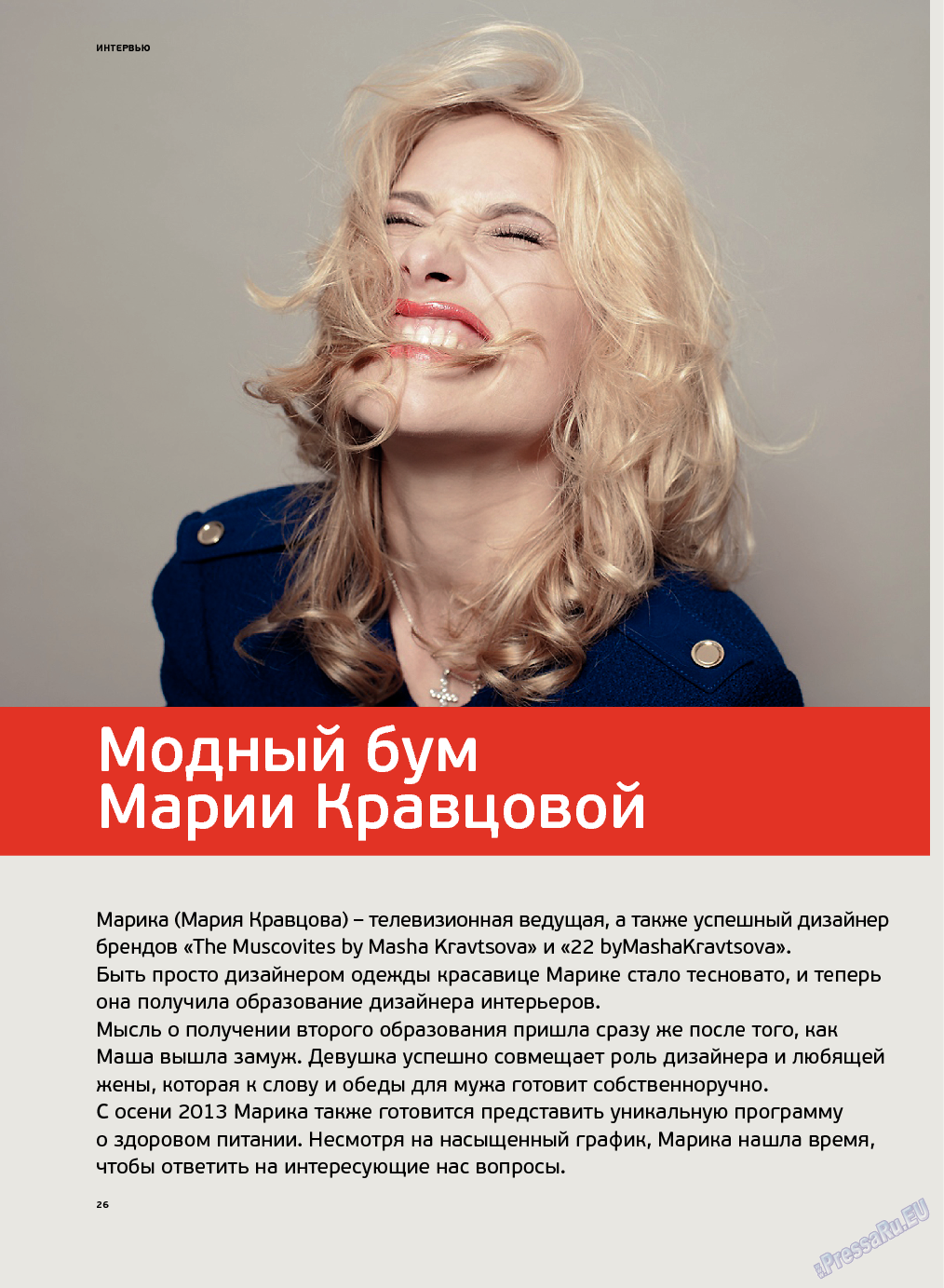 Артек (журнал). 2013 год, номер 4, стр. 28
