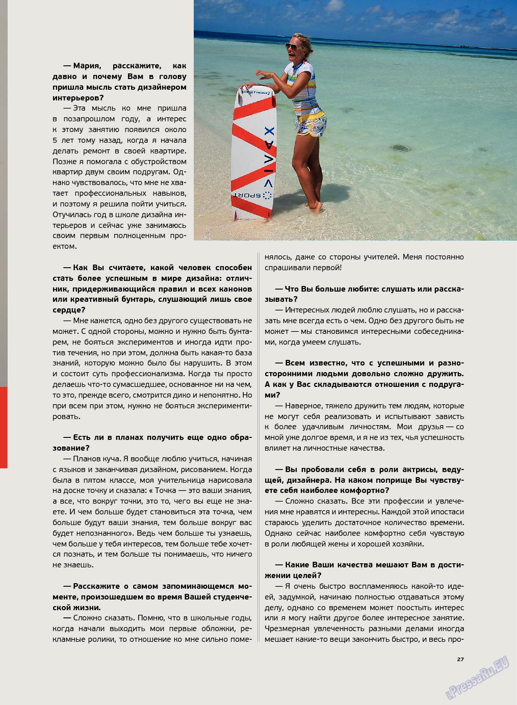 Артек (журнал). 2013 год, номер 4, стр. 29