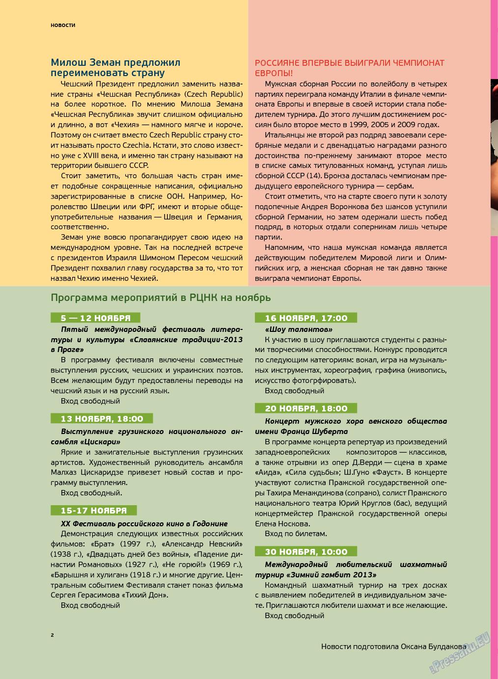Артек (журнал). 2013 год, номер 4, стр. 4