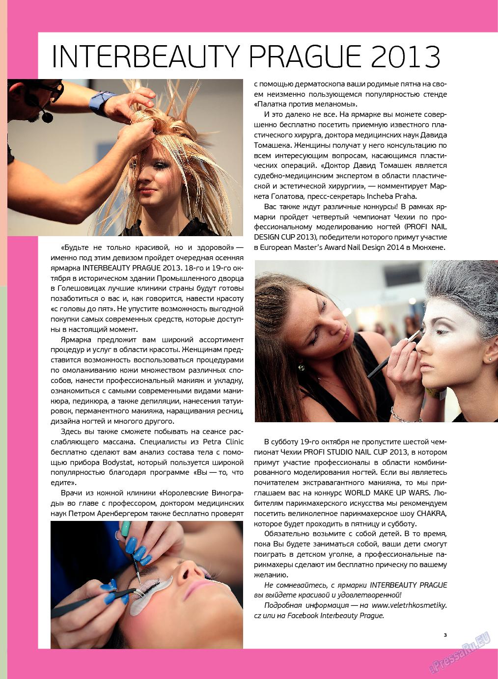 Артек (журнал). 2013 год, номер 4, стр. 5