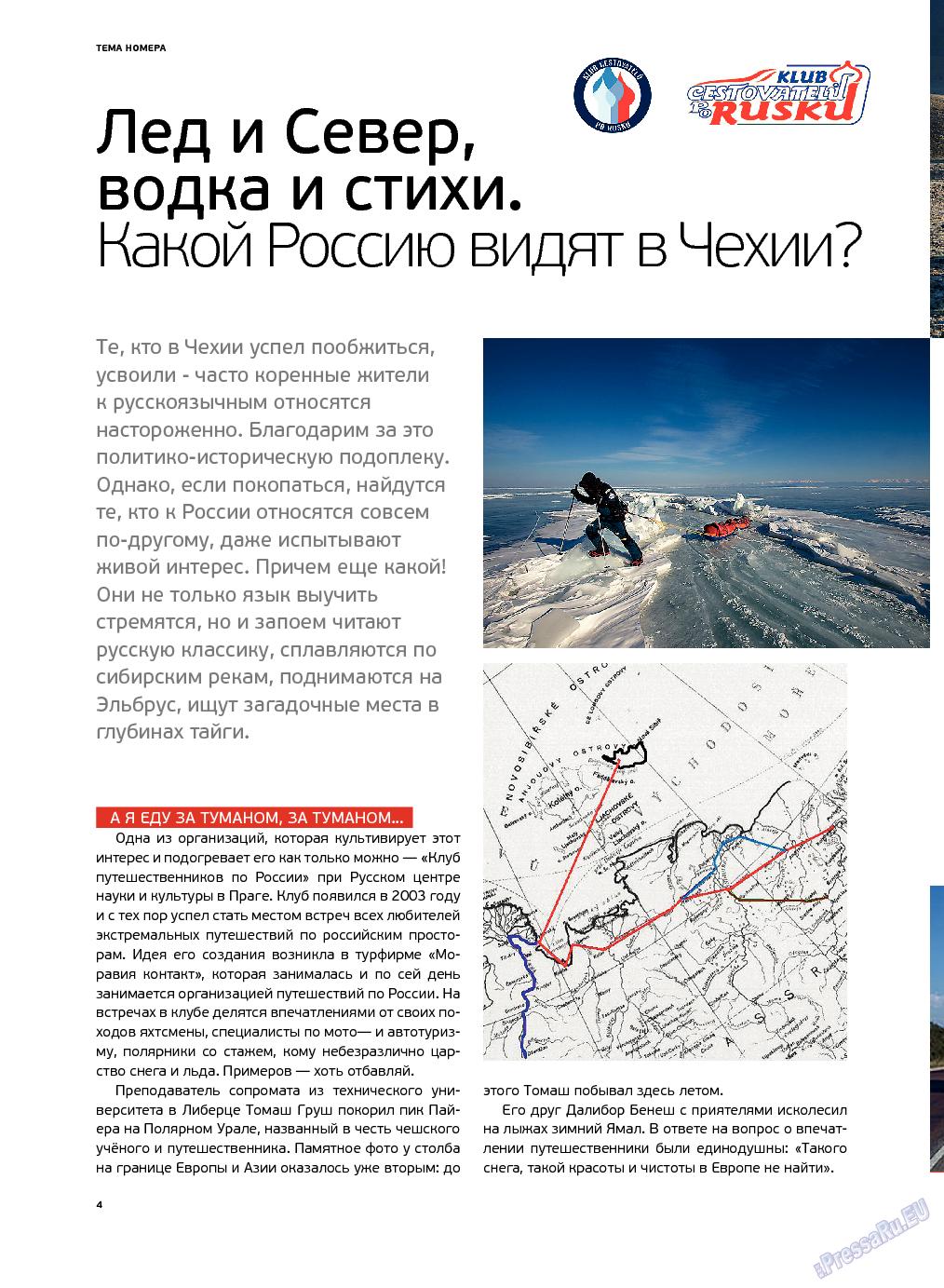 Артек (журнал). 2013 год, номер 4, стр. 6