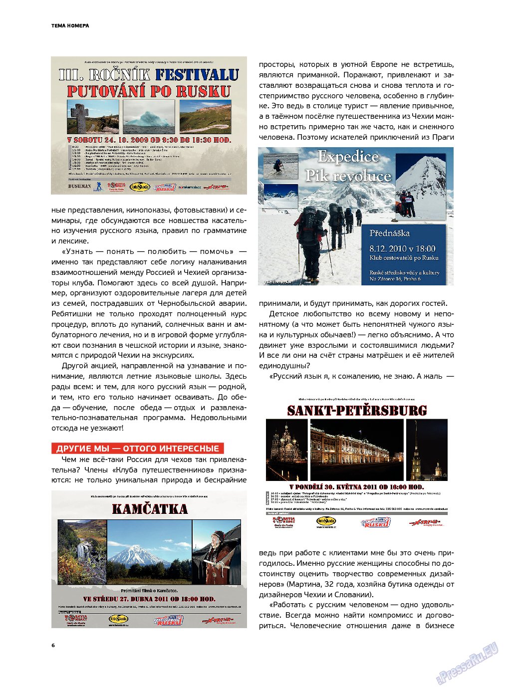 Артек (журнал). 2013 год, номер 4, стр. 8