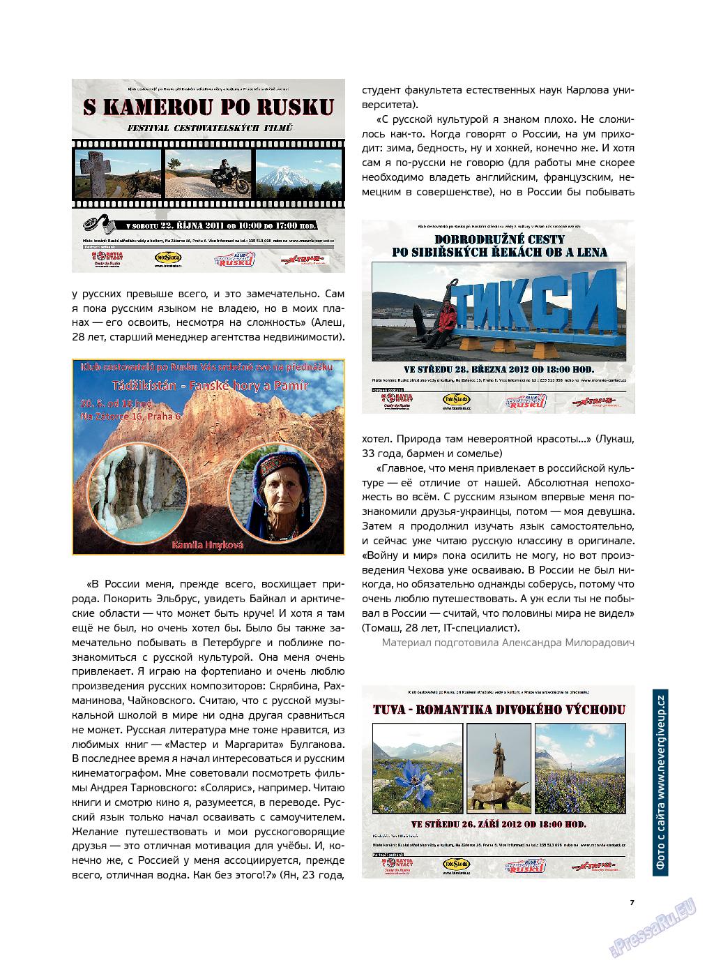 Артек (журнал). 2013 год, номер 4, стр. 9