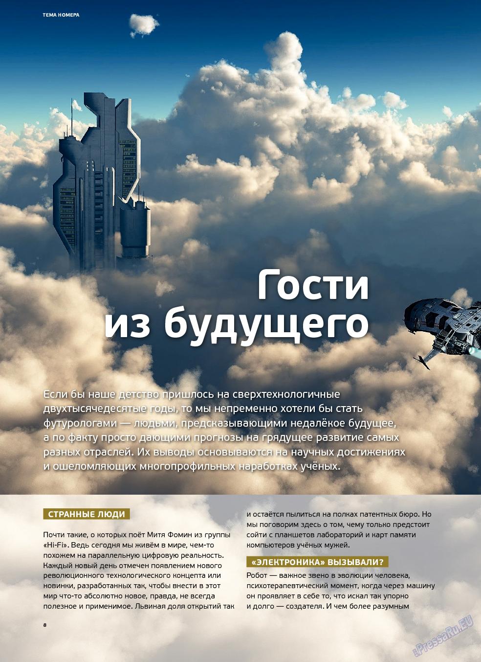 Артек (журнал). 2013 год, номер 5, стр. 10