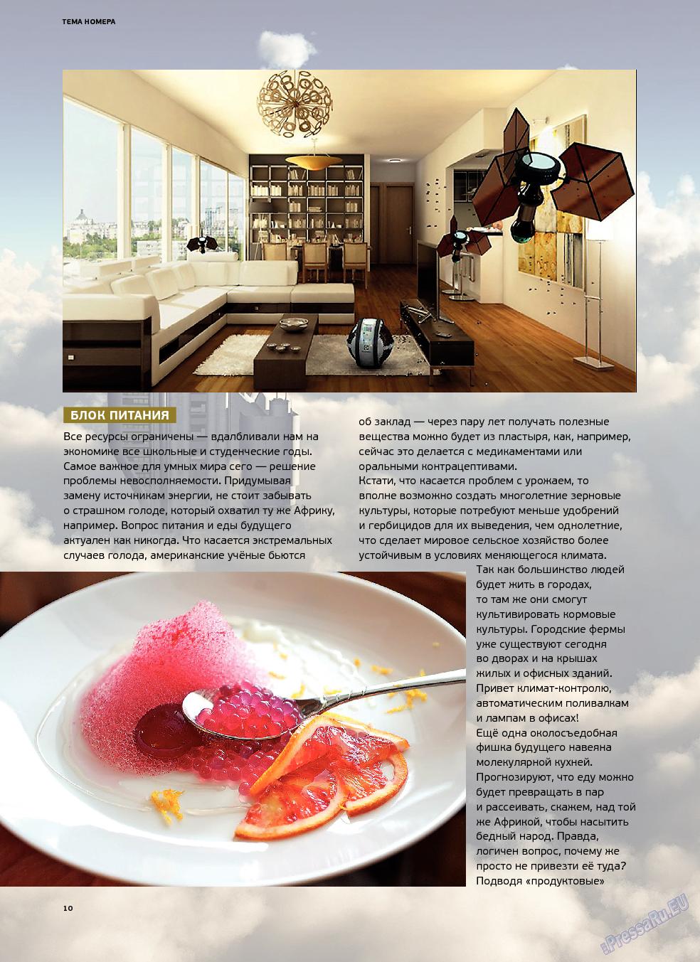 Артек (журнал). 2013 год, номер 5, стр. 12