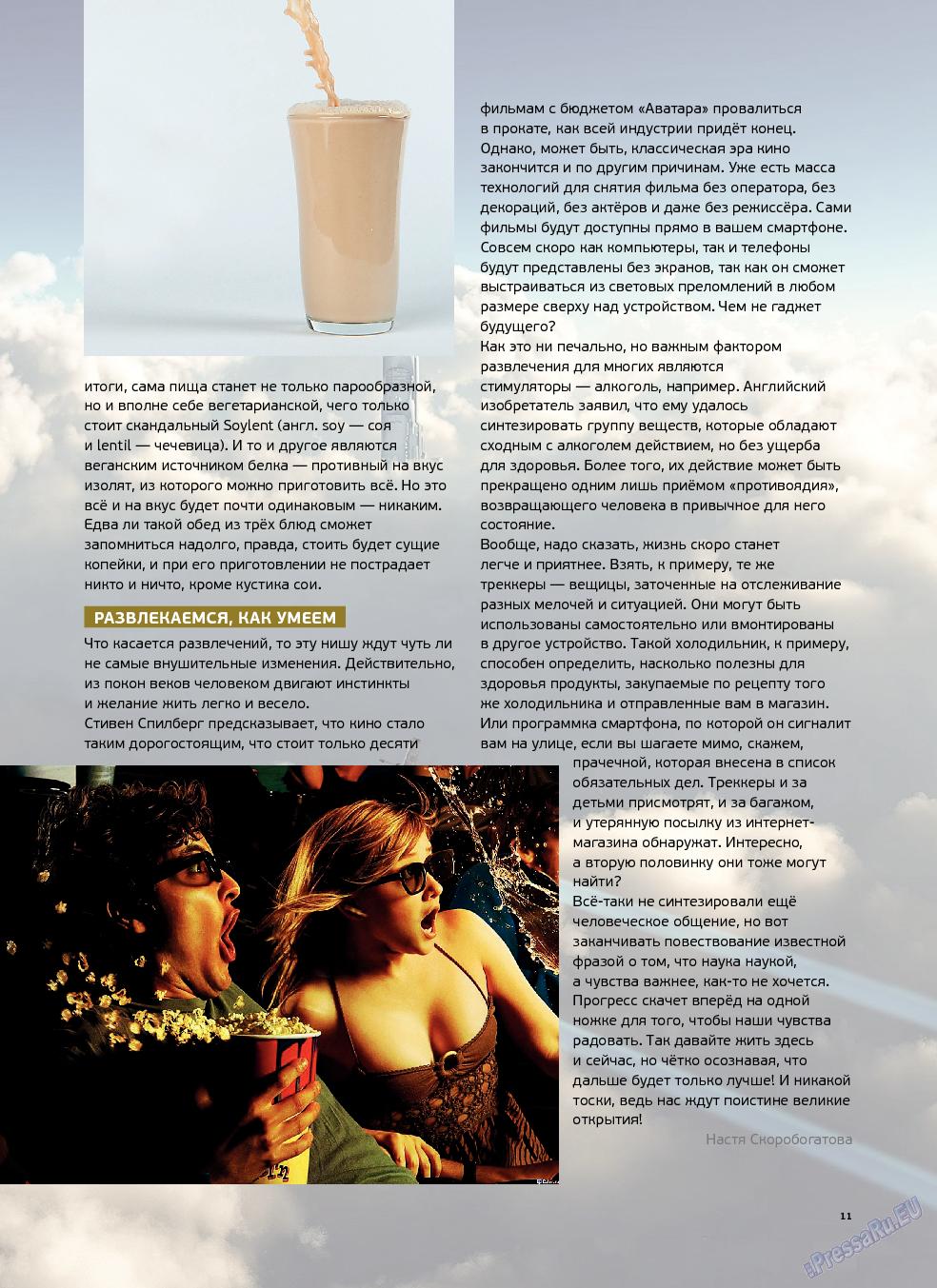 Артек (журнал). 2013 год, номер 5, стр. 13