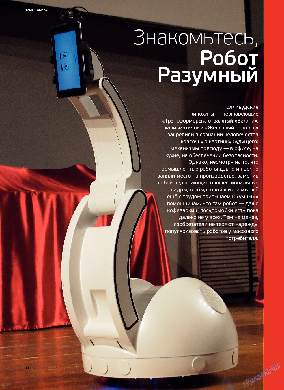 Артек (журнал). 2013 год, номер 5, стр. 14