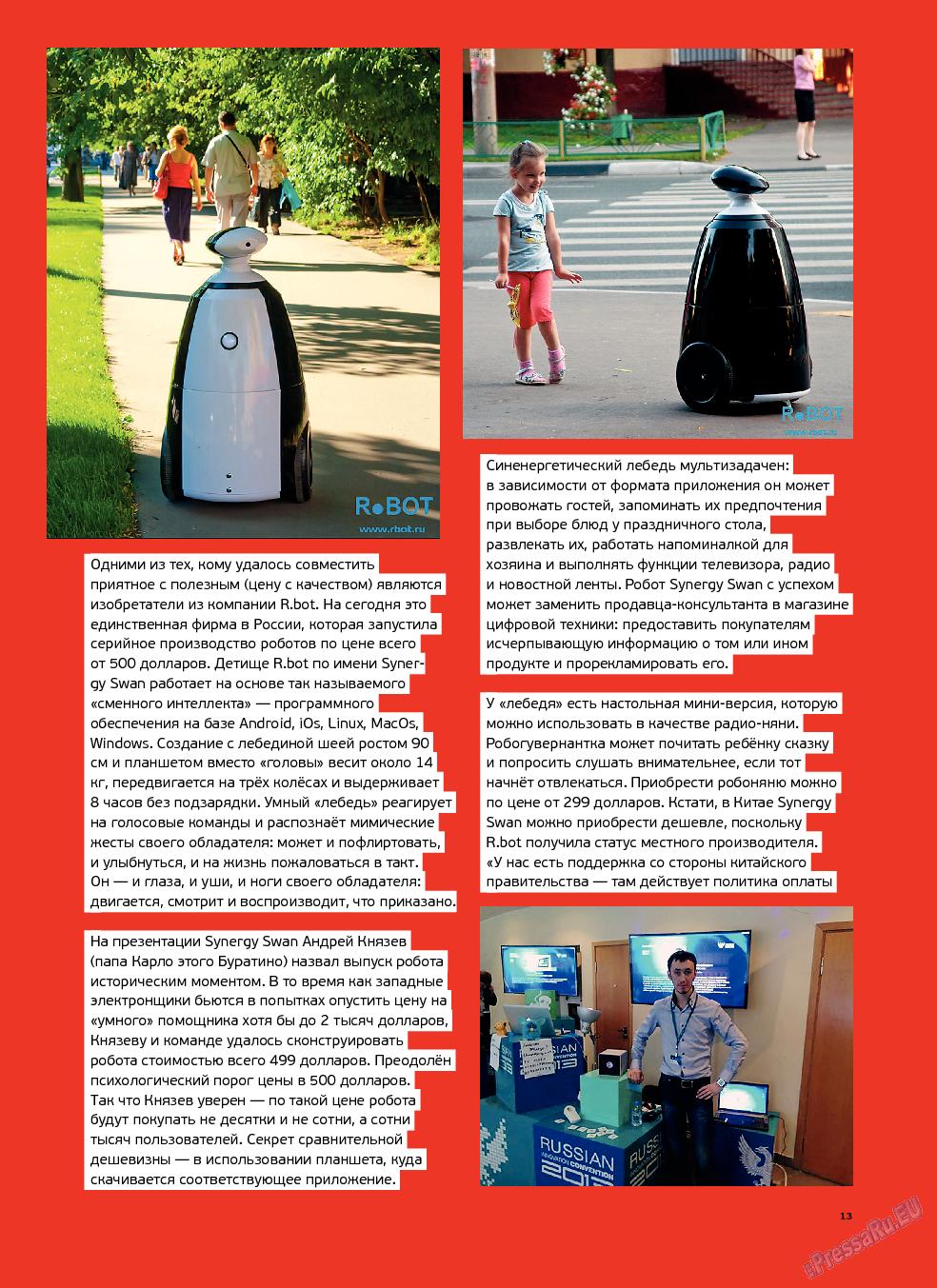 Артек (журнал). 2013 год, номер 5, стр. 15