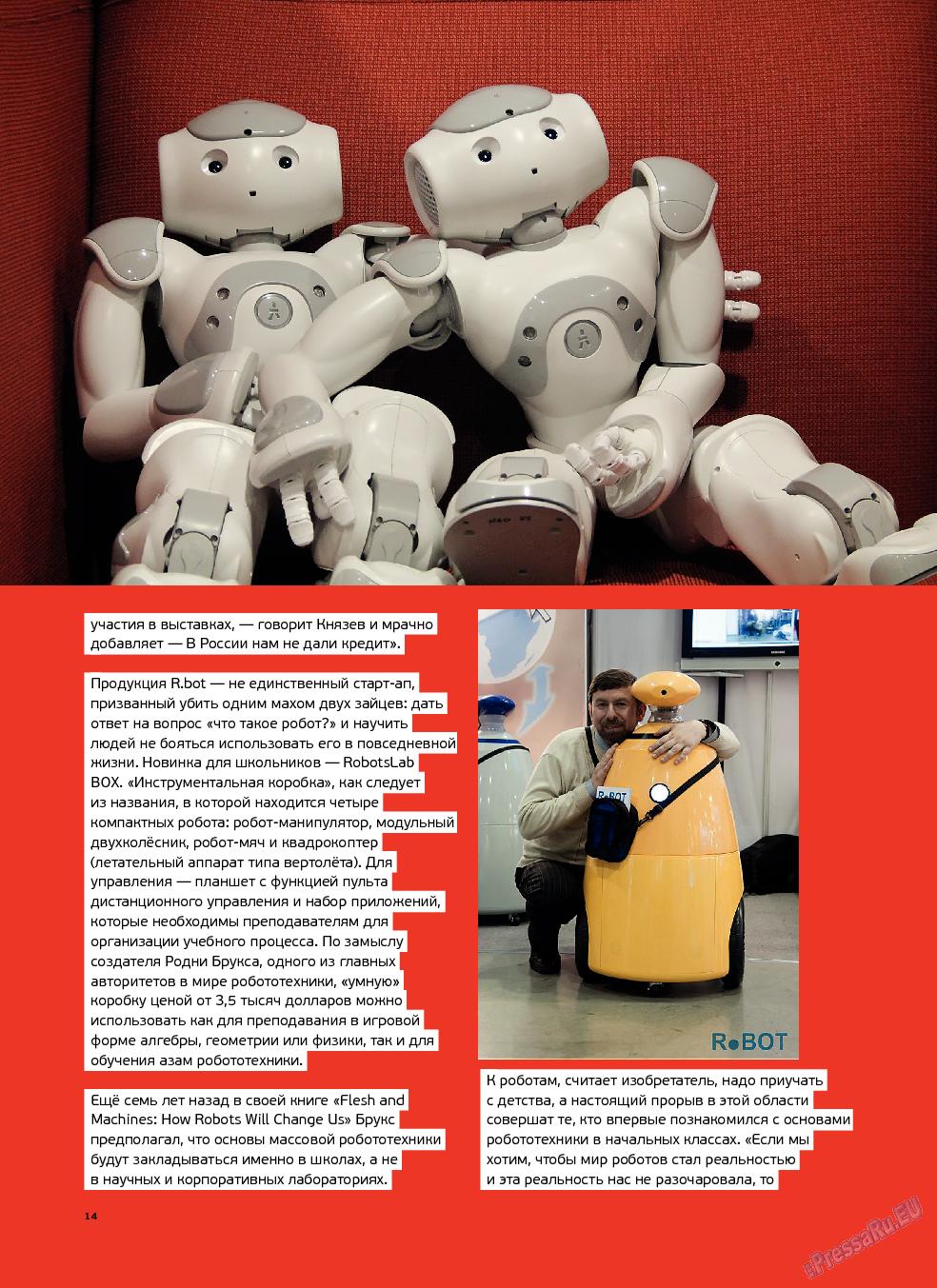 Артек (журнал). 2013 год, номер 5, стр. 16