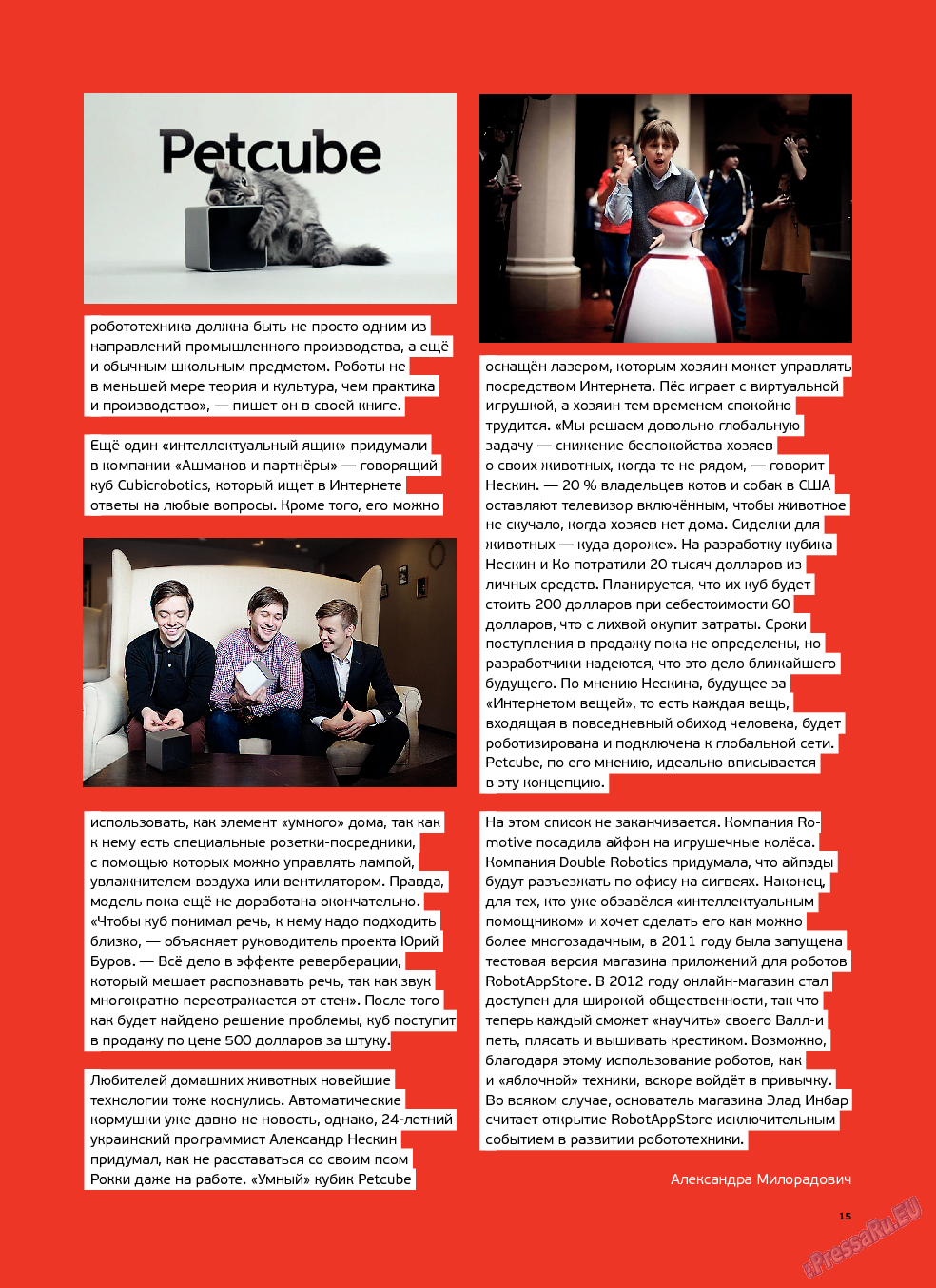 Артек (журнал). 2013 год, номер 5, стр. 17