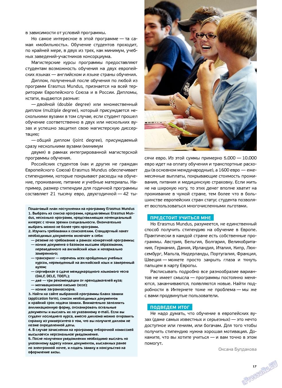 Артек (журнал). 2013 год, номер 5, стр. 19