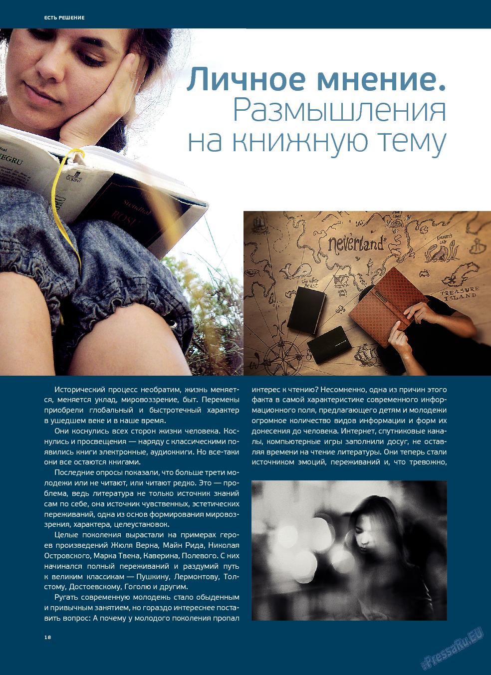 Артек (журнал). 2013 год, номер 5, стр. 20