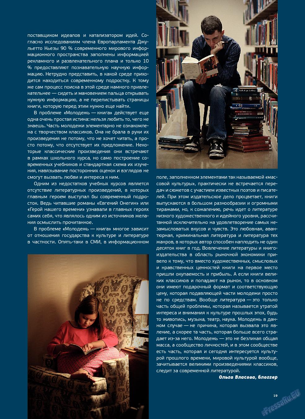 Артек (журнал). 2013 год, номер 5, стр. 21