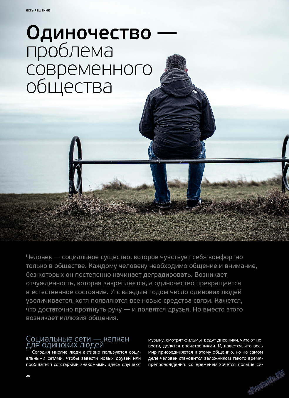 Артек (журнал). 2013 год, номер 5, стр. 22
