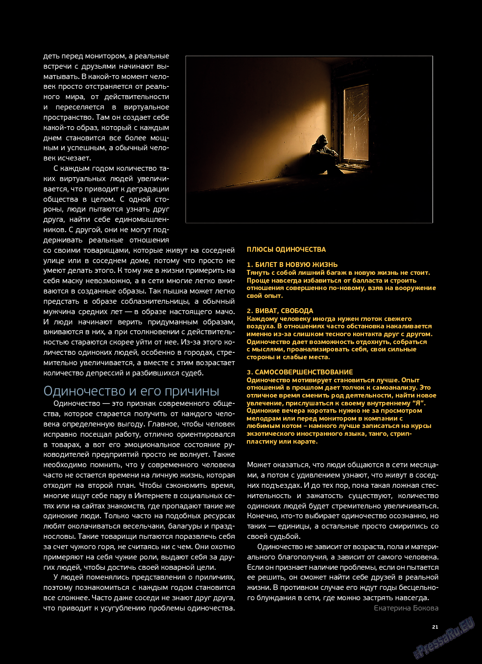 Артек (журнал). 2013 год, номер 5, стр. 23