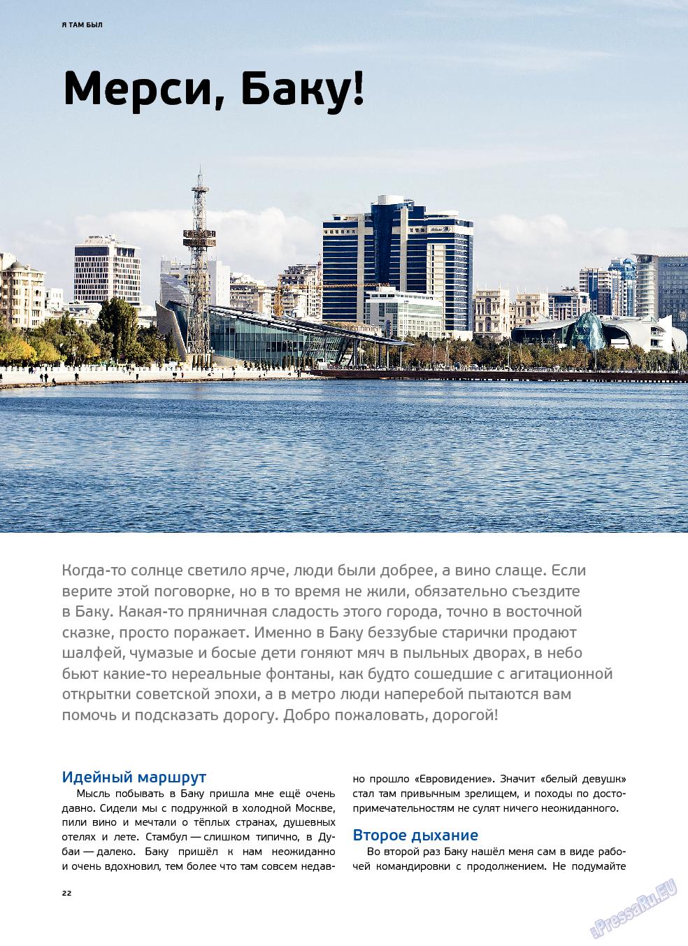 Артек (журнал). 2013 год, номер 5, стр. 24
