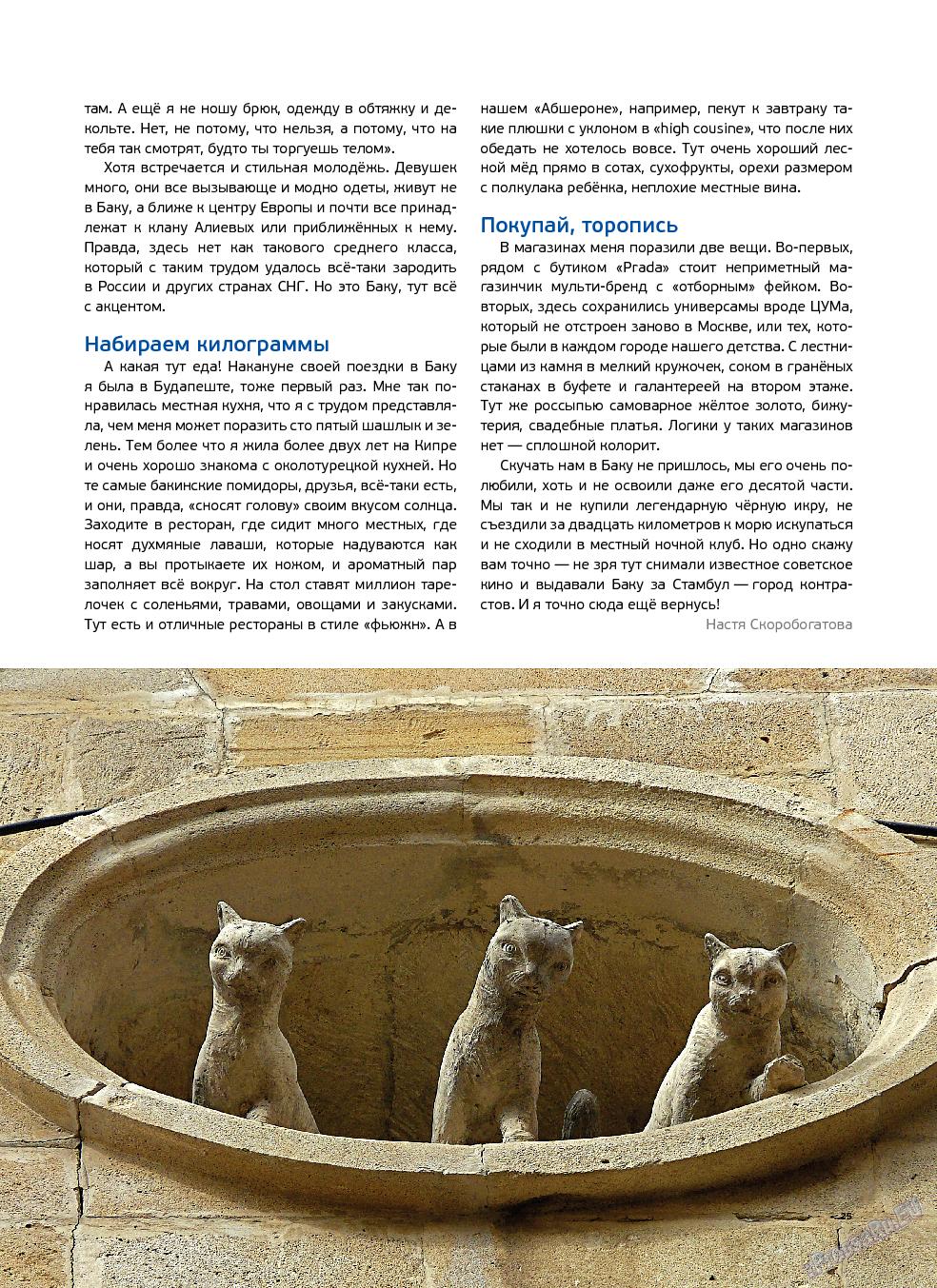 Артек (журнал). 2013 год, номер 5, стр. 27