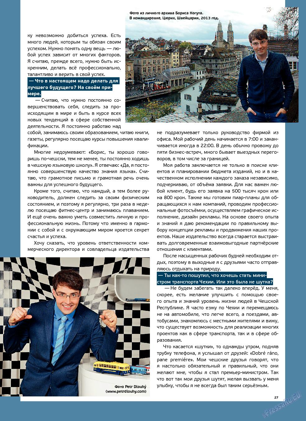 Артек (журнал). 2013 год, номер 5, стр. 29