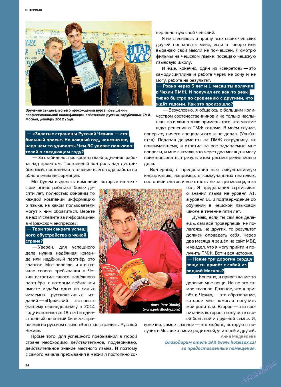 Артек (журнал). 2013 год, номер 5, стр. 30