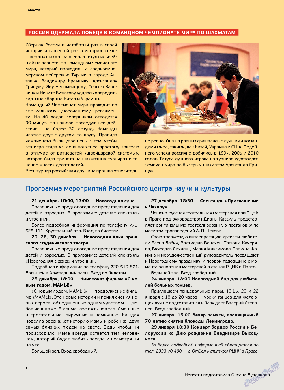 Артек (журнал). 2013 год, номер 5, стр. 4