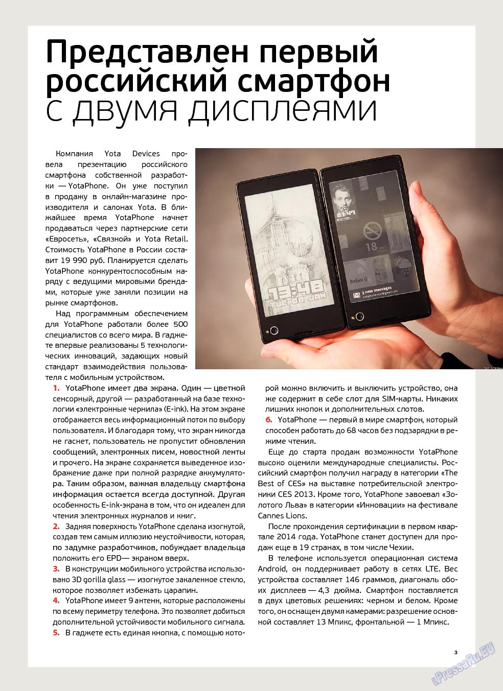 Артек (журнал). 2013 год, номер 5, стр. 5