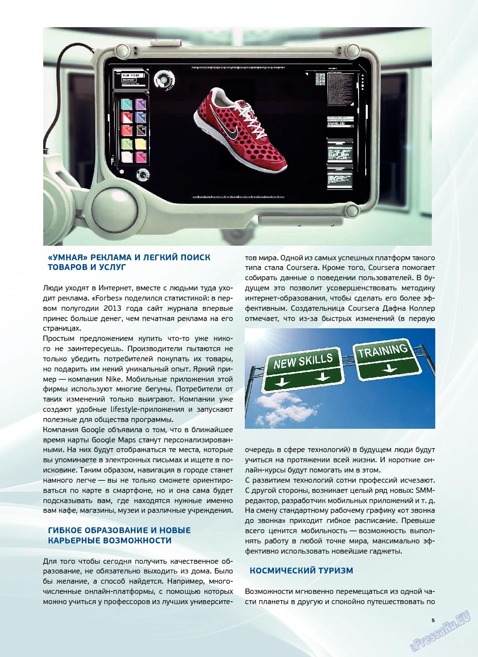 Артек (журнал). 2013 год, номер 5, стр. 7