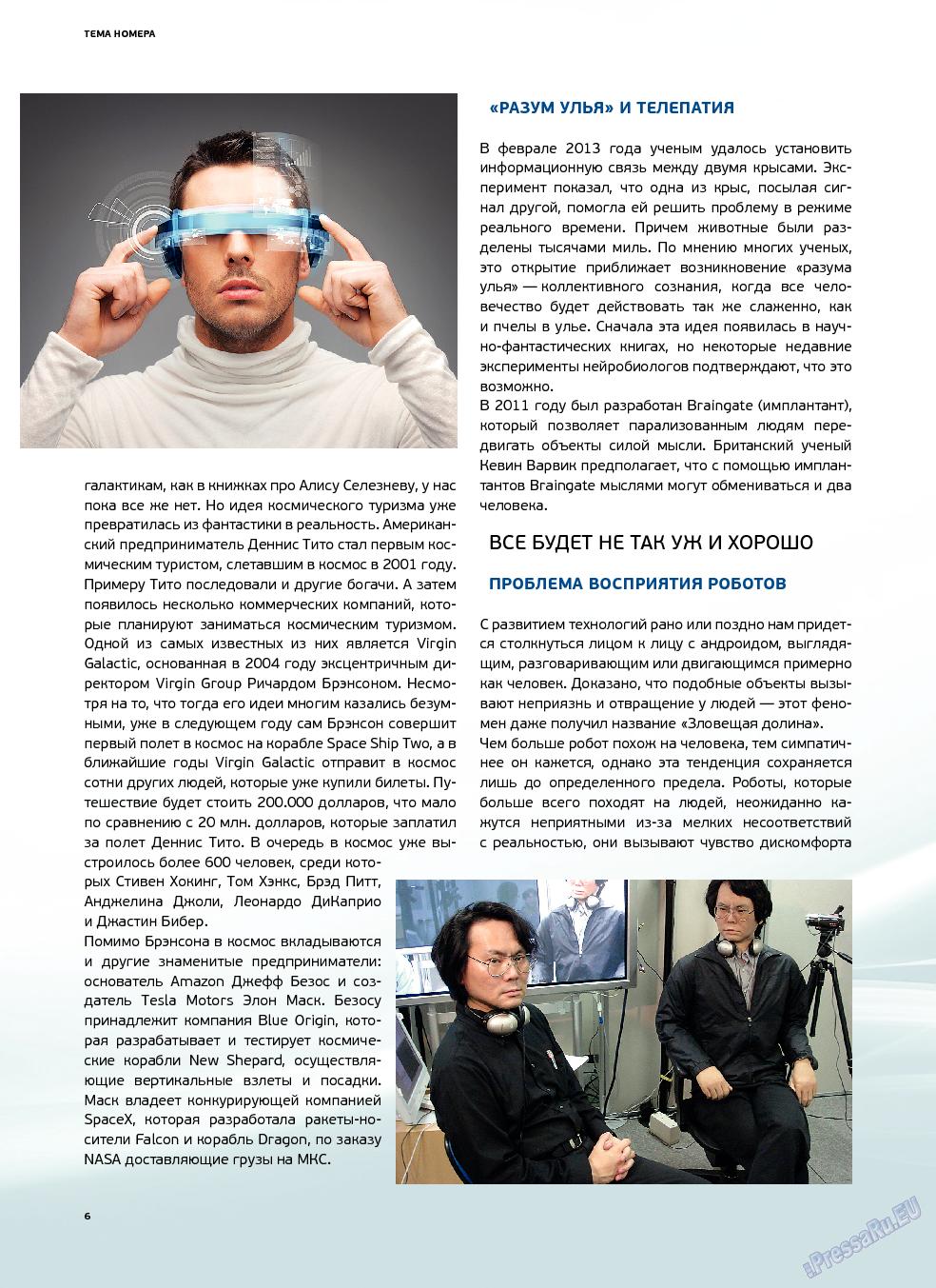 Артек (журнал). 2013 год, номер 5, стр. 8