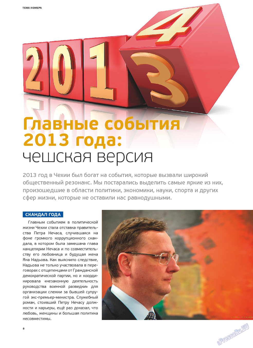 Артек (журнал). 2013 год, номер 6, стр. 10